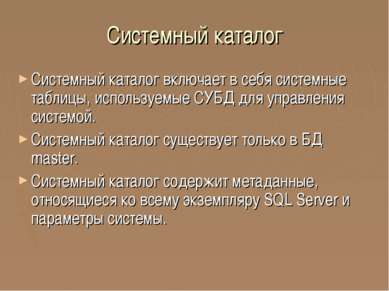 Системный каталог Системный каталог включает в себя системные таблицы, исполь...