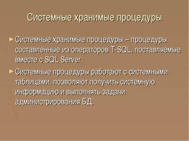 Системные хранимые процедуры Системные хранимые процедуры – процедуры составл...