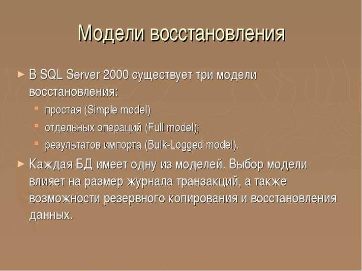 Модели восстановления В SQL Server 2000 существует три модели восстановления:...