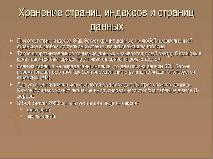 Хранение страниц индексов и страниц данных При отсутствии индекса SQL Server ...
