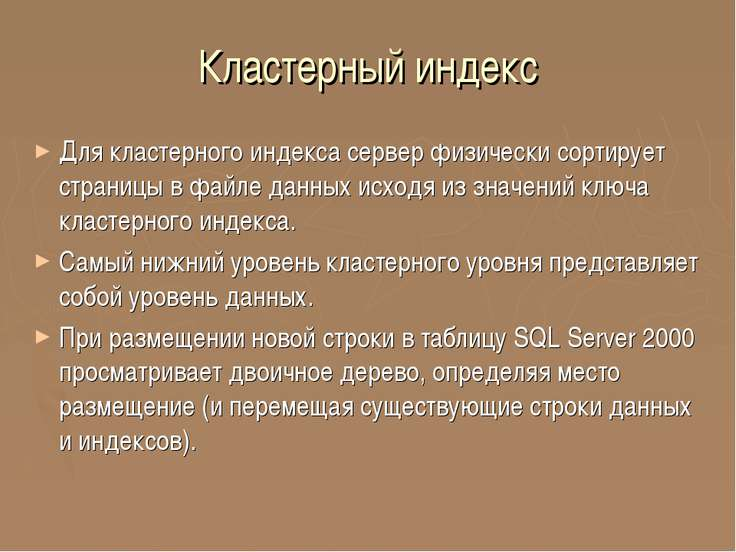 Кластерный индекс Для кластерного индекса сервер физически сортирует страницы...