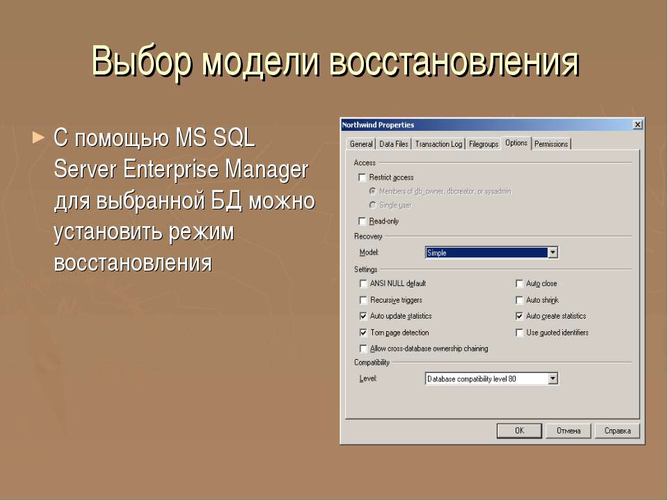 Выбор модели восстановления С помощью MS SQL Server Enterprise Manager для вы...