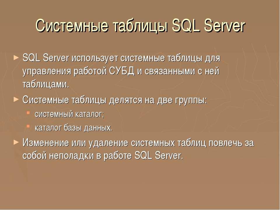 Системные таблицы SQL Server SQL Server использует системные таблицы для упра...
