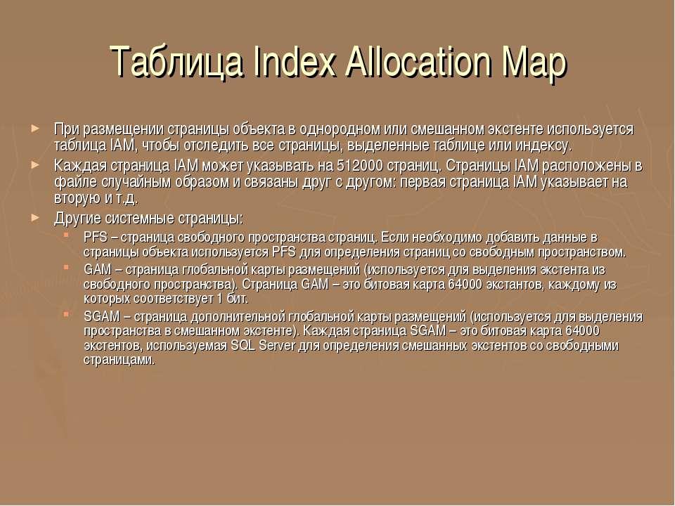 Таблица Index Allocation Map При размещении страницы объекта в однородном или...