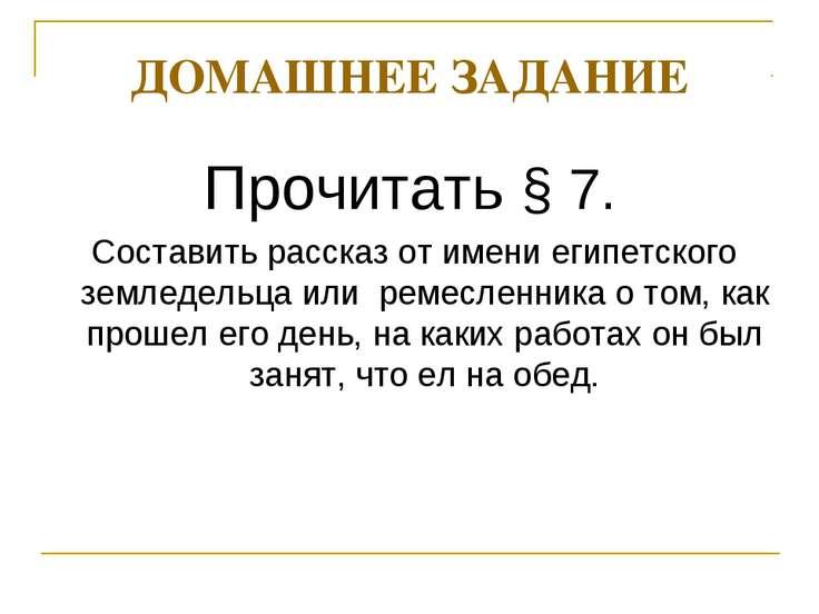 ДОМАШНЕЕ ЗАДАНИЕ Прочитать § 7. Составить рассказ от имени египетского землед...