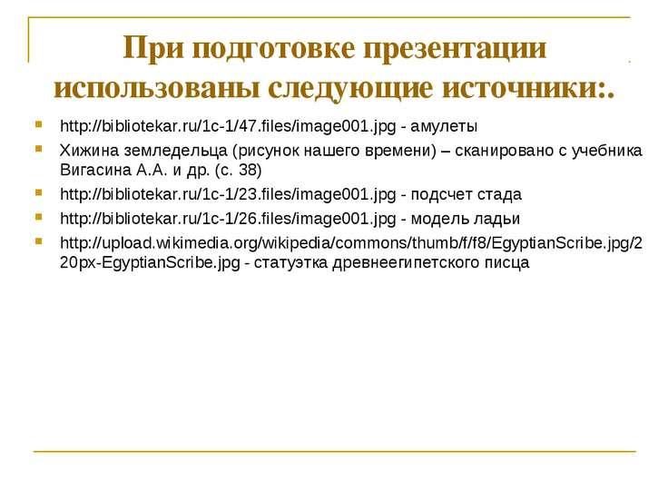 При подготовке презентации использованы следующие источники:. http://bibliote...