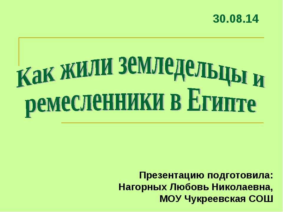* Презентацию подготовила: Нагорных Любовь Николаевна, МОУ Чукреевская СОШ