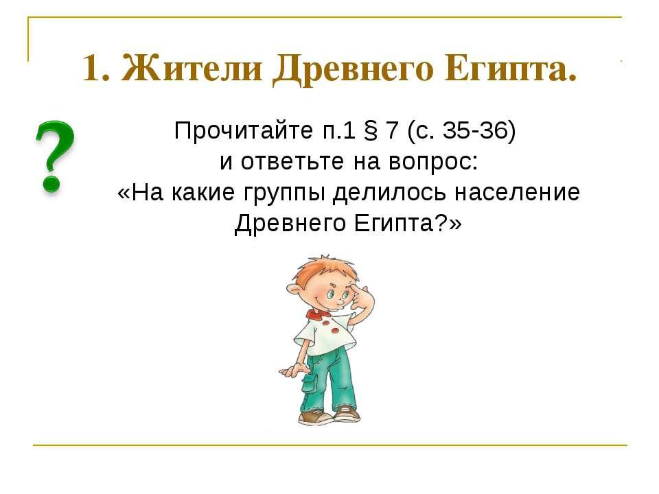 1. Жители Древнего Египта. Прочитайте п.1 § 7 (с. 35-36) и ответьте на вопрос...
