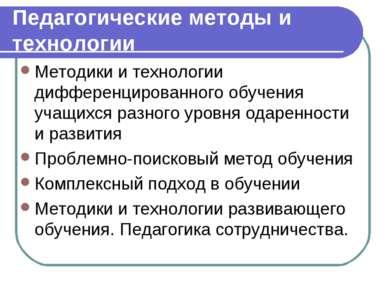 Педагогические методы и технологии Методики и технологии дифференцированного ...