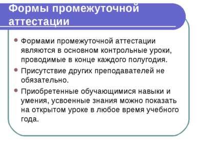 Формы промежуточной аттестации Формами промежуточной аттестации являются в ос...