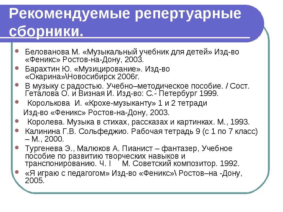 Рекомендуемые репертуарные сборники. Белованова М. «Музыкальный учебник для д...