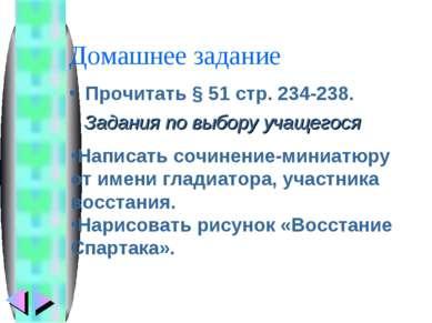 Домашнее задание Прочитать § 51 стр. 234-238. Задания по выбору учащегося Нап...