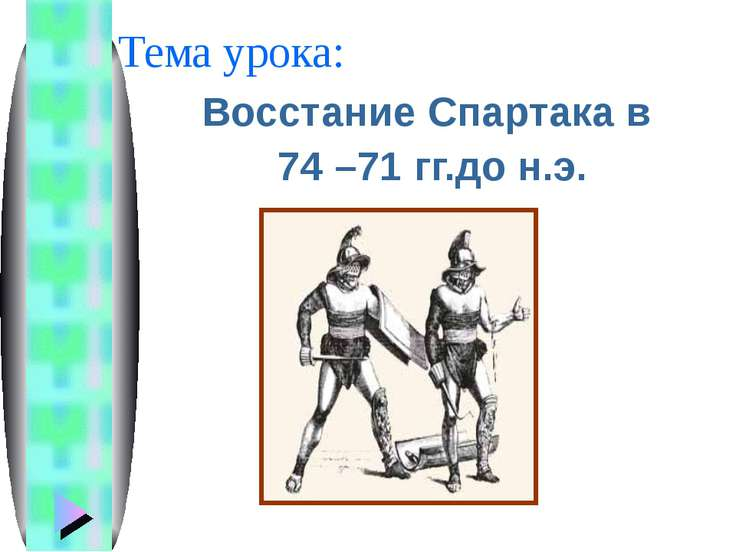Тема урока: Восстание Спартака в 74 –71 гг.до н.э.