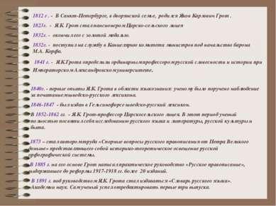 1873 – стал автором труда «Спорные вопросы русского правописания от Петра Вел...