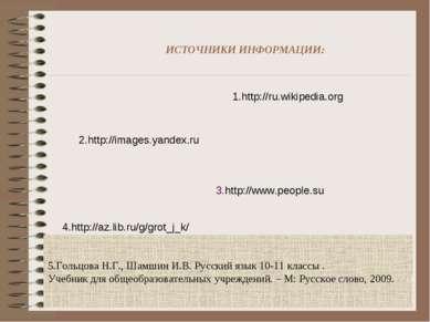 5.Гольцова Н.Г., Шамшин И.В. Русский язык 10-11 классы . Учебник для общеобра...
