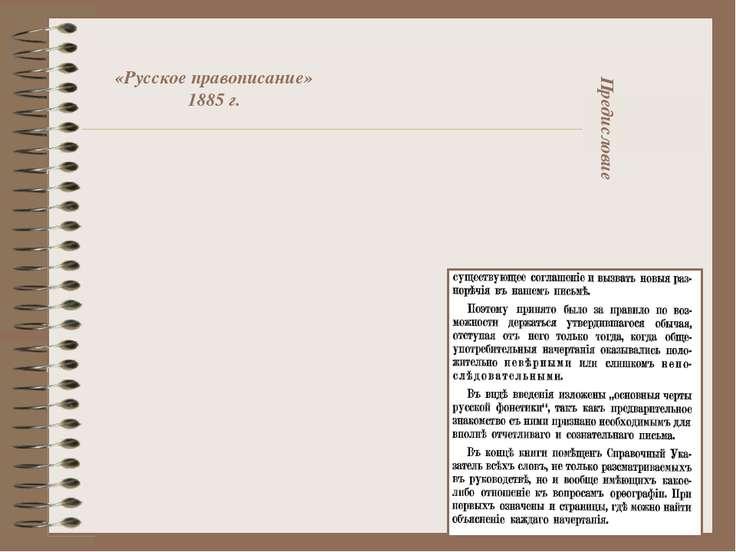 «Русское правописание» 1885 г. Предисловие