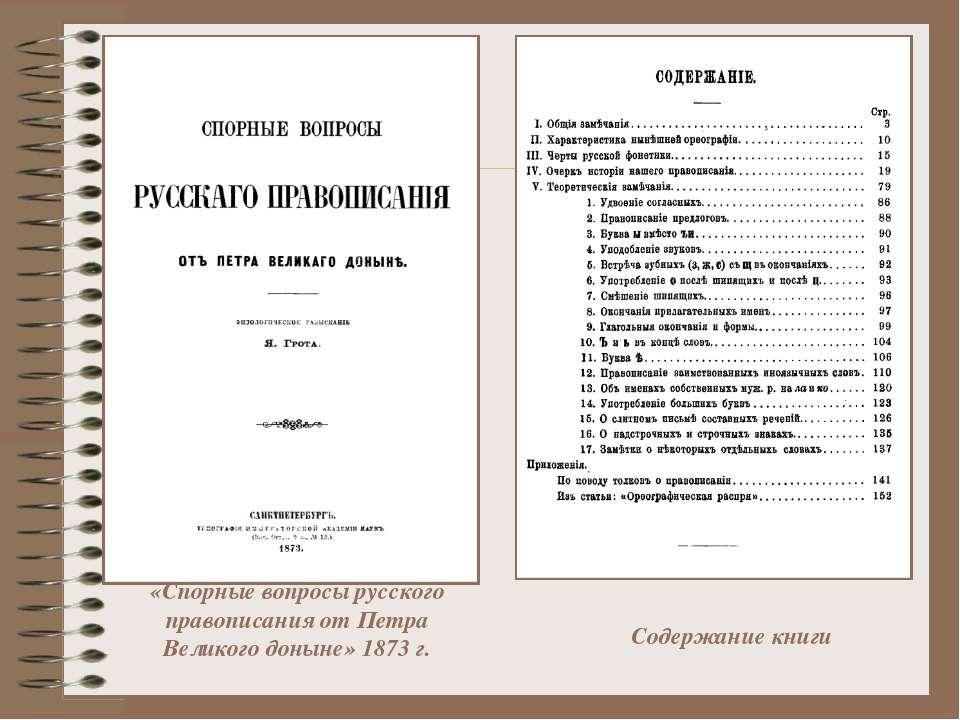 «Спорные вопросы русского правописания от Петра Великого доныне» 1873 г. Соде...