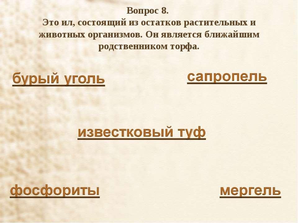 Вопрос 8. Это ил, состоящий из остатков растительных и животных организмов. О...