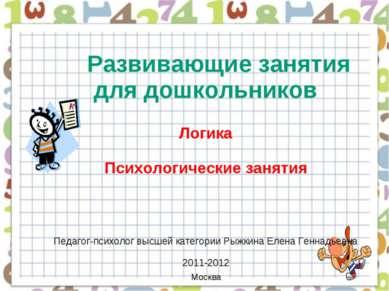 Развивающие занятия для дошкольников Логика Психологические занятия Педагог-п...