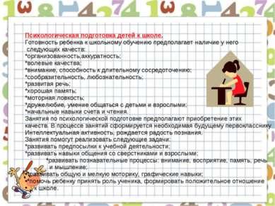 Психологическая подготовка детей к школе. Готовность ребенка к школьному обуч...