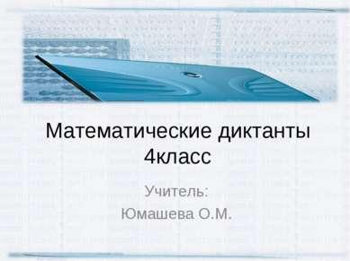 Математические диктанты 4класс Учитель: Юмашева О.М. http://aida.ucoz.ru