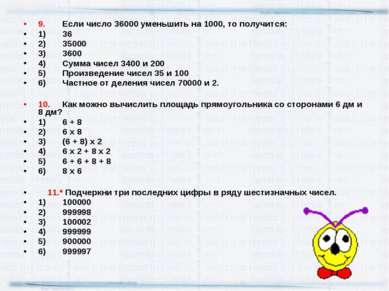 9. Если число 36000 уменьшить на 1000, то получится: 1) 36 2) 35000 3) 3600 4...
