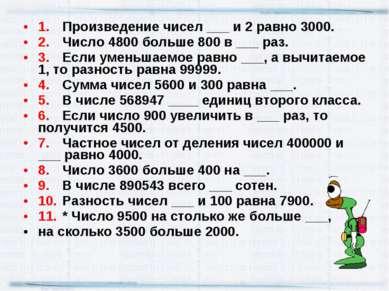 1. Произведение чисел ___ и 2 равно 3000. 2. Число 4800 больше 800 в ___ раз....