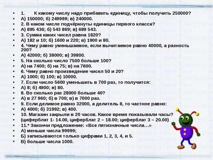 1. К какому числу надо прибавить единицу, чтобы получить 250000? А) 150000; б...