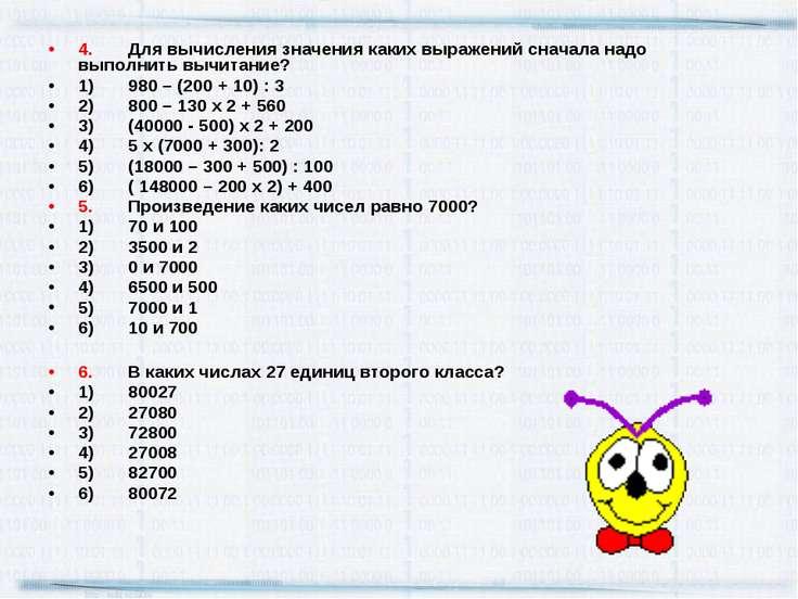 4. Для вычисления значения каких выражений сначала надо выполнить вычитание? ...