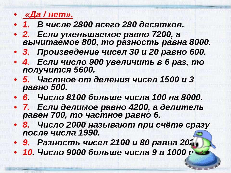«Да / нет». 1. В числе 2800 всего 280 десятков. 2. Если уменьшаемое равно 720...