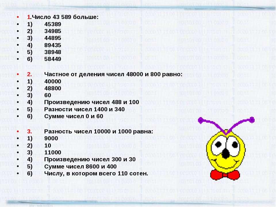 1.Число 43 589 больше: 1) 45389 2) 34985 3) 44895 4) 89435 5) 38948 6) 58449 ...