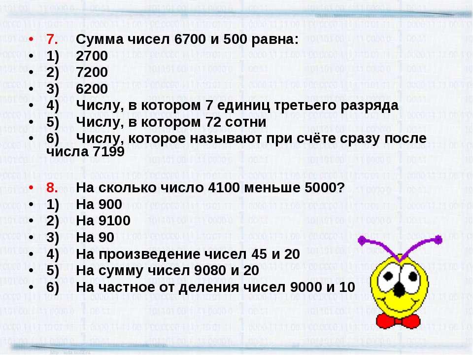 7. Сумма чисел 6700 и 500 равна: 1) 2700 2) 7200 3) 6200 4) Числу, в котором ...
