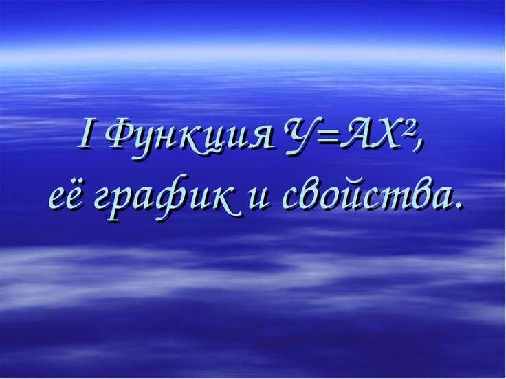 I Функция У=АХ², её график и свойства.