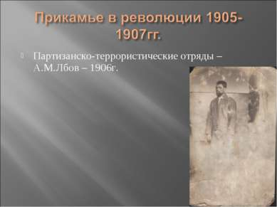 Партизанско-террористические отряды – А.М.Лбов – 1906г.