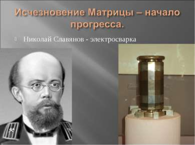 Николай Славянов - электросварка