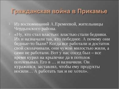Из воспоминаний А.Еремеевой, жительницы Чердынского района. «Ну, кто стал вла...