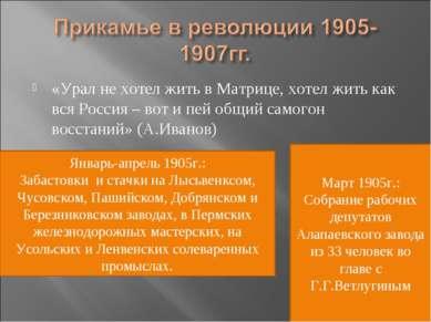 «Урал не хотел жить в Матрице, хотел жить как вся Россия – вот и пей общий са...