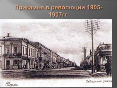 14 мая 1905г. – политическая демонстрация учителей. Вечером – демонстрация ра...