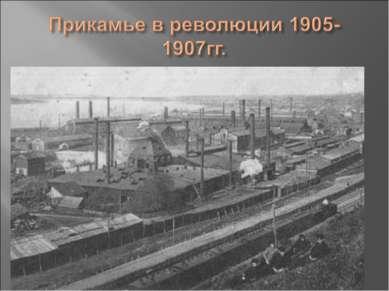 10 июля 1905г. – разгон казаками рабочей демонстрации на г.Вышка. Убит рабочи...