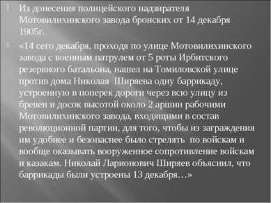Из донесения полицейского надзирателя Мотовилихинского завода бронских от 14 ...