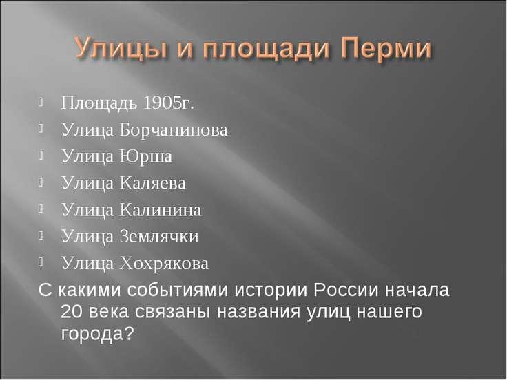 Площадь 1905г. Улица Борчанинова Улица Юрша Улица Каляева Улица Калинина Улиц...