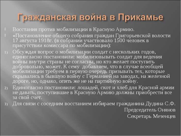 Восстания против мобилизации в Красную Армию. «Постановление общего собрания ...