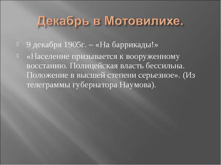 9 декабря 1905г. – «На баррикады!» «Население призывается к вооруженному восс...