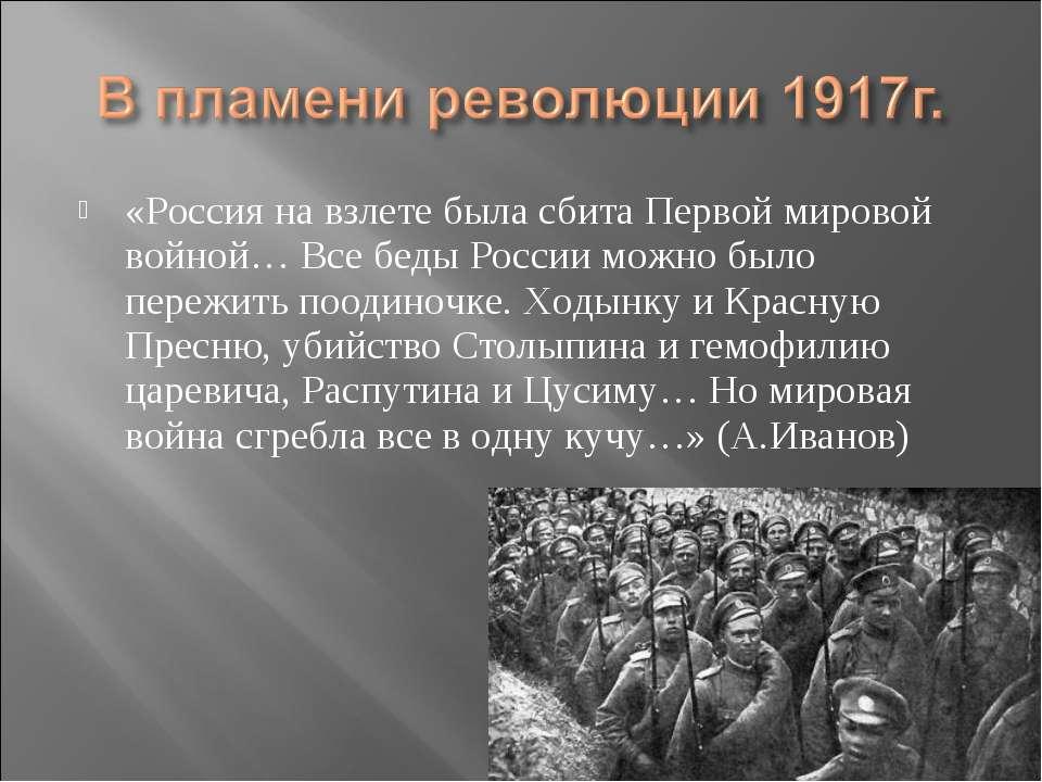 «Россия на взлете была сбита Первой мировой войной… Все беды России можно был...