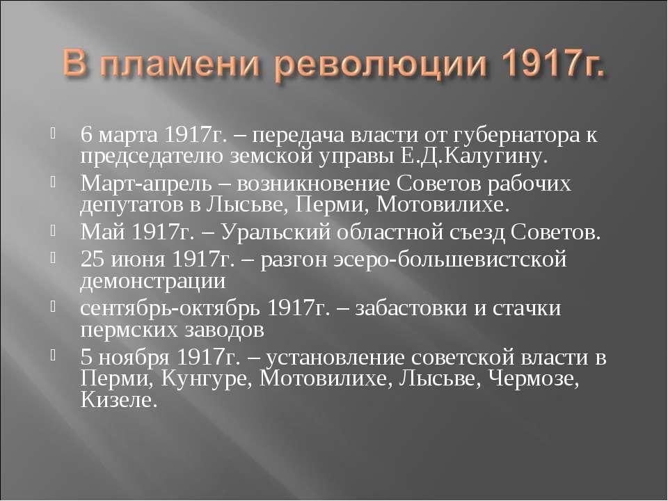 6 марта 1917г. – передача власти от губернатора к председателю земской управы...