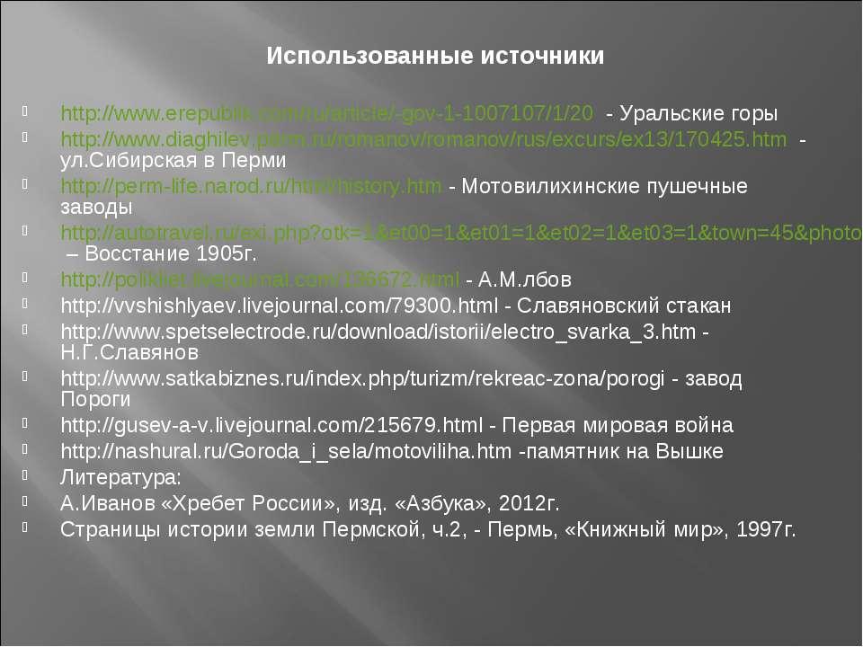 Использованные источники http://www.erepublik.com/ru/article/-gov-1-1007107/1...