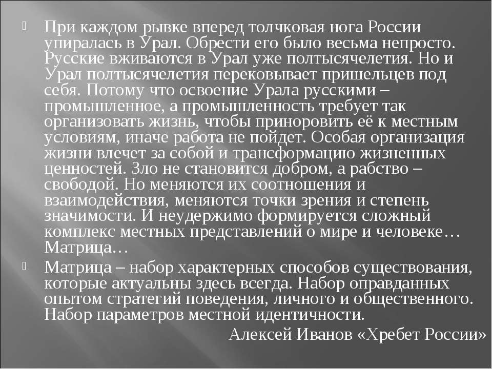 При каждом рывке вперед толчковая нога России упиралась в Урал. Обрести его б...