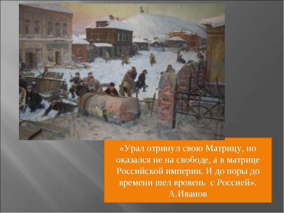 «Урал отринул свою Матрицу, но оказался не на свободе, а в матрице Российской...