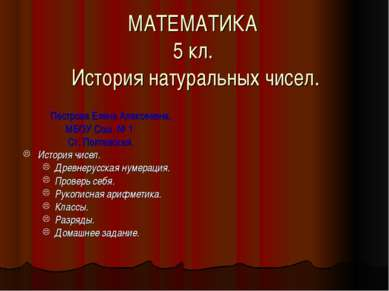 МАТЕМАТИКА 5 кл. История натуральных чисел. Пестрова Елена Алексеевна, МБОУ С...