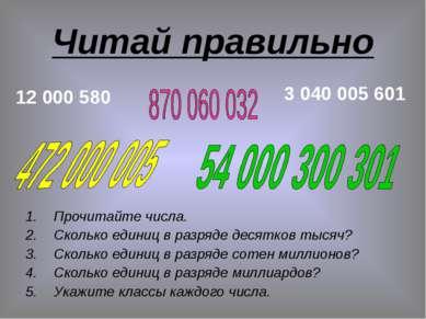 Читай правильно Прочитайте числа. Сколько единиц в разряде десятков тысяч? Ск...